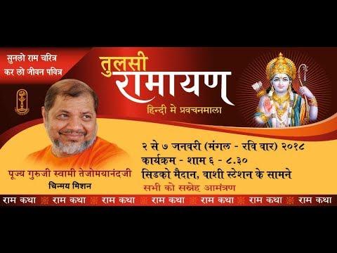 Tulasi Ramayan - BaalKanda (Hindi Pravachan) Talk 1