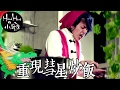 HowHowの小廚房 / 重現彗星炒飯! の動画、YouTube動画。