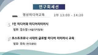 한국방송학회 2020 봄철 정기학술대회 영상미디어교육 …