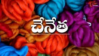 Chenetha  | Telugu Music Video 2017 | By Venu Damerla | #TeluguSongs