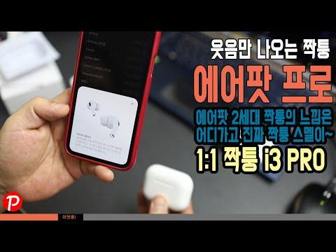 웃음만 나오는 에어팟 프로 짝퉁 1:1 차이팟 프로 이어폰 i3 PRO 블루투스 이어폰