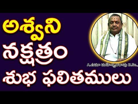 అశ్వని నక్షత్రం -శుభ ఫలితములు | ashwini nakshatra characteristics in telugu || Umajee
