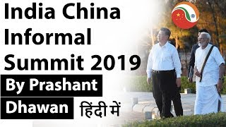 India China Informal Summit in Tamil Nadu 2019 Current Affairs 2019 #UPSc #StudyIQ