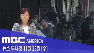 2020년 11월 25일(수) MBC AMERICA - '블프' 사기 80% 급증·2주 뒤 LA 하루 1만명