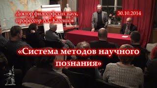 А.С. Казеннов «Система методов научного познания» (30.10.2014)