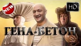 Гена Бетон 2016 русские комедии 2016 russkie komedii filmi 2016