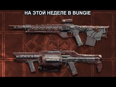 Destiny 2 Испытание 9 скорее всего не вернётся в игру\Последняя железка сезона thumbnail