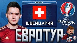FIFA 16 | ЕВРОТУР | ШВЕЙЦАРИЯ