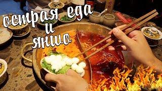 Пробуем острую китайскую еду и поездка в Яншо. Китай