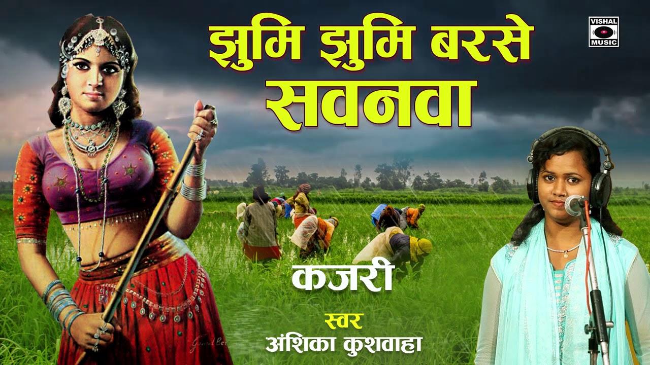 KAJARI GEET - झुमि झुमि बरसे सवनवा - Mirjapuri Kajari - Anshika Kushwaha - Rain Song - Bhojpuri 2020