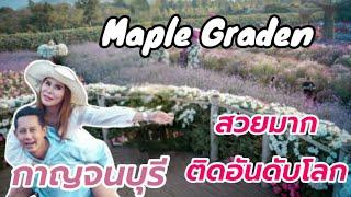 Maple Graden กาญจนบุรี สวยติดอันดับโลก | แอบเที่ยวกัน