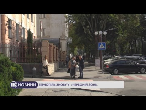 Телеканал ІНТБ: Тернопіль знову у «червоній зоні»