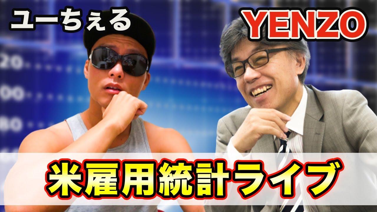 【米雇用統計ライブ】美女とYENZOさんとお届け!