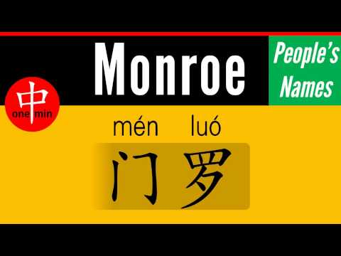 How to Say Your Name MONROE in Chinese?