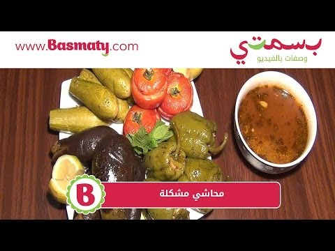 محاشي مشكلة - (Mahshi (Stuffed Vegetables