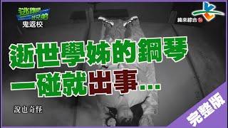 【完整版】逃跑吧好兄弟 - 【鬼返校】20181116/#10-2 thumbnail