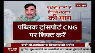 Environment Minister Gopal Rai | Delhi Pollution Control Committee | Aam Aadmi Party | Jantantra TV