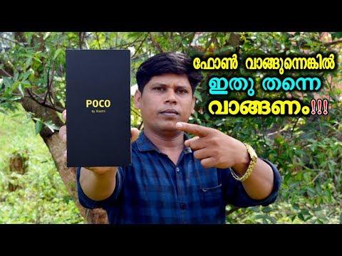 ഫോൺ വാങ്ങുന്നെങ്കിൽ ഇതു തന്നെ വാങ്ങണം!!! Xiaomi Poco F1 Unboxing and Review In Malayalam