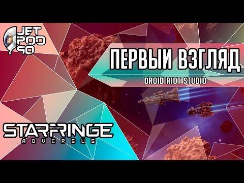ПЕРВЫЙ ВЗГЛЯД на игру STARFRINGE: ADVERSUS от JetPOD90! Обзор нестандартной космической RTS.