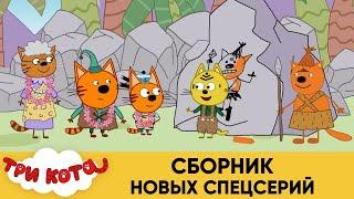 Три Кота | Cборник Новых Спецсерий | Мультфильмы для детей 2021