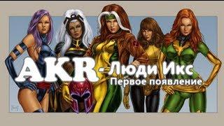 AKR - Обзор: Люди Икс Первое Появление