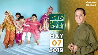 Yateem bache apki madad ke muntazir   Qutb online   SAMAA TV  …