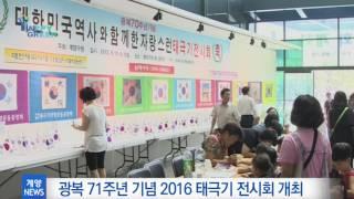 8월 2주_광복 71주년 기념 2016 태극기 전시회 개최 영상 썸네일