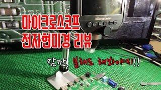 전자현미경 마이크로스코프 리뷰및 분해