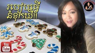 នំខុកឃី YUMMY CHRISTMAS SUGAR COOKIES-PART 1-NO REFRIGERATOR RECIPE -KHMER FOOD-ASIAN AMERICAN FOOD