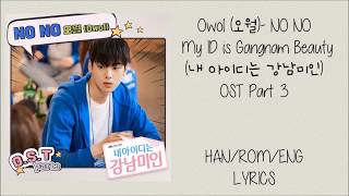 Owol (오월)-  My ID is Gangnam Beauty (내 아이디는 강남미인) OST Part 3 Lyrics