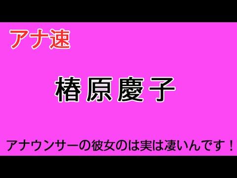 椿原慶子ブログや熱愛、結婚の情報を調べてみました。