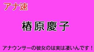 椿原慶子アナウンサーの事なら本動画で確認できます。恋愛から性格や結...