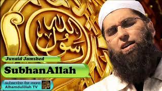 Subhanallah - English Audio Naat with Lyrics - Junaid Jamshed