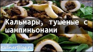 Рецепт Кальмары, тушеные сшампиньонами