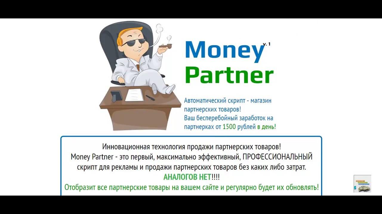 Автоматический заработок в интернете с помощью скрипта Money Partner|финансовый скрипт для автоматического заработка