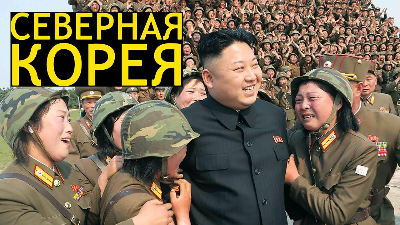 Северная корея видео фото 176-825
