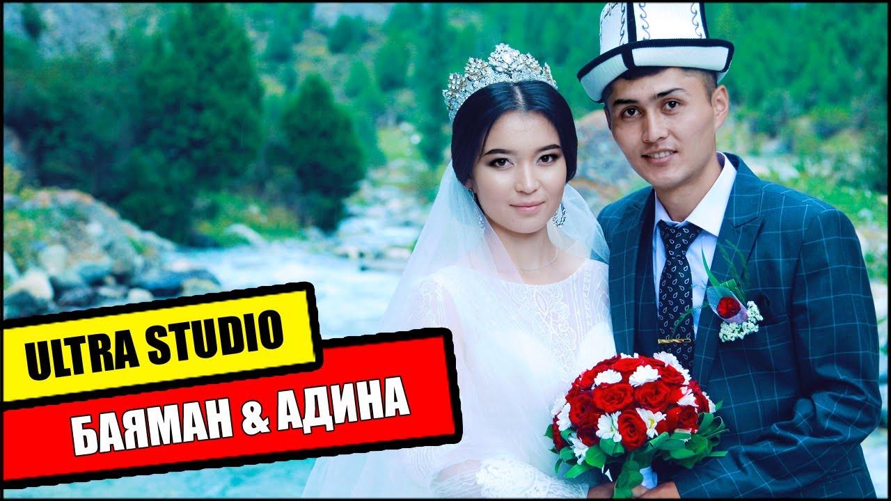 Баяман & Адина | Айдаркен свадьба | ULTRA STUDIO