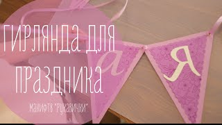 Гирлянда из бумаги для оформления свадьбы / праздника (рукавички)
