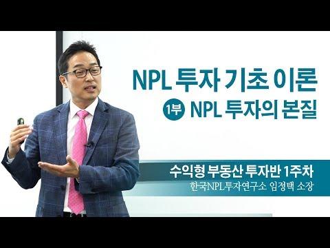수익형 부동산 투자반 1주차 - NPL투자 기초 이론 1부 NPL투자의 본질 (월세 부자의 비밀노트 저자 임정택)