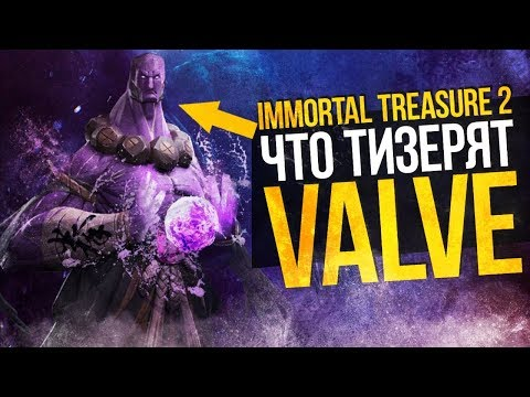 ЧТО ТИЗЕРЯТ VALVE - РАЗБОР IMMORTAL TREASURE II