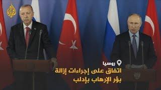 🇷🇺 🇹🇷 بوتين وأردوغان يتفقان على إجراءات لإزالة بؤر الإرهاب بإدلب
