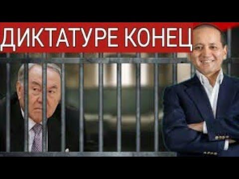 Новости Казахстана сегодня // ВОТ ЭТО ПОВОРОТ,.  Назарбаев влип по уши 191108