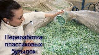 Переработка пластиковых бутылок. Переработка ПЭТ-бутылок - выгодное направление бизнеса(, 2016-02-15T21:10:33.000Z)