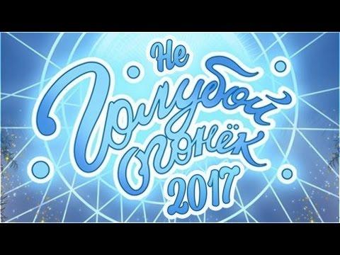Новогодний голубой огонёк на Шаболовке 2017