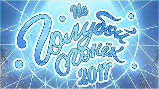 неГОЛУБОЙ ОГОНЕК 2017