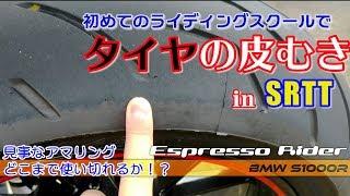 【モトブログ】初ライディングスクールでタイヤの皮むき in SRTT【BMW S1000R Motovlog ep.32】