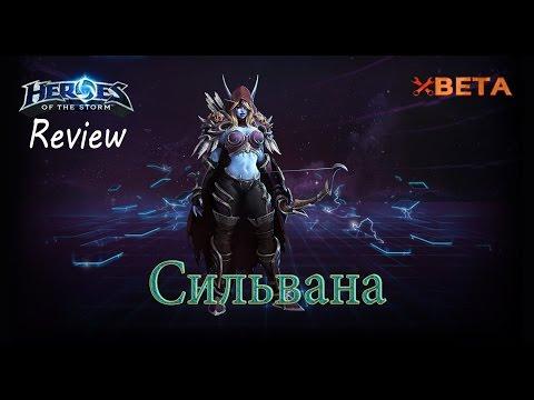 видео: heroes of the storm: Обзор-гайд (48 выпуск) - Сильвана