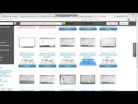 Как узнать модель матрицы ноутбука без разборки. Как найти аналог.