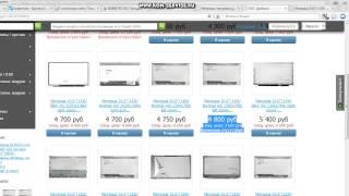 видео Купить матрицу для ноутбука