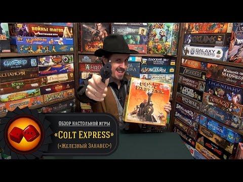 """Colt Express - обзор рубрики """"Железный Занавес"""" (review)"""